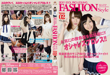 Sexy Idol Pro Lesbian Ring Fashion Style VOL.2