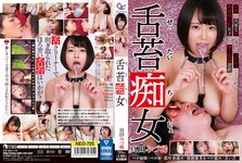 Tongue coating filthy woman (Mr. Mizuta Sanada)