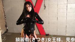 鎖麗毅(さつき)女王様、見参【ボンデージイメージ】