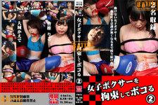 女子ボクサーを拘束してボコる2
