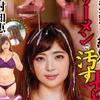 Hair shoot (hassha) Tomoe Nakamura