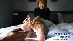 Tickle sole Anri Kuroi