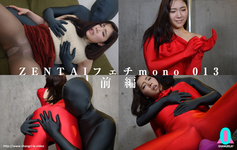 """Zentai Fetish mono 13"" first half"