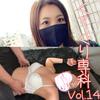 [Personal video recording] Tickling Senka Vol.14 Mei