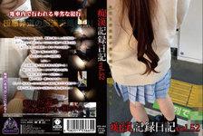 痴○記録日記vol.52