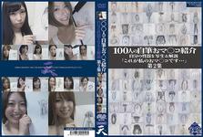 [New 12/2014 5, release] 100 autograph, MAS o Ko introduction, vol. 2