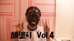 顔塗りVol.4