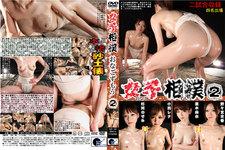 女子相撲(おなごずもう)2