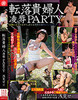 [New 2/2015 6, release: fall Lady rape PARTY asami auction