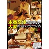 Married Woman Dispatch Massage Shop Voyeur 8 Who Can Not Refuse Production Negotiation Seen In Three-Line Advertising