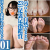Chubby back dirt girls Sana's 23 cm dirty and natural foot sole toe appreciation