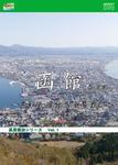 Landscape Exploration Series 1 Hakodate (Hokkaido) -Okutsugaru Donan Seikan Area Exploration- [Web Special Edition]