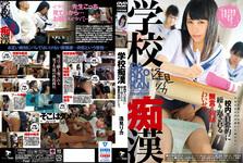[Latest work] School molester [Aika Rika]