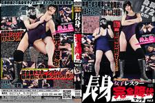 長身女子レスラー完全降伏マッチ Vol.2