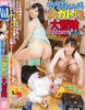 Shota ska drama of taller sister and S student Yuta's scat adventure