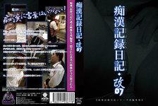 痴○記録日記・改07