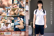Quiet child is hidden big breasts 9 Koharu