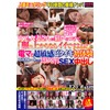 """Married Woman Monitoring Weekday Daytime Wife Nampa Aiming at a wives who are naive, """"Isn't it good if I'm on my clothes?"""" with a super-sensitive bikuiki first experience with an electric massage Immediately after escalating Zubo SEX Creampie 13 people 4 hours"""