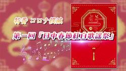 第一回 『日中春節紅白歌謡祭』