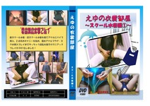 Shemale child eh Yun clothes room DVD school swimsuit ver. 1