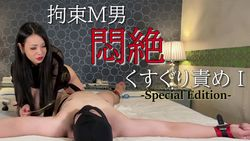 &lt;Deluxe Edition&gt; Restraint M Man Agony Tickling Blame I-Queen Sara <PREMIUM ver.> Tickling torture for restrained loser