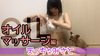 [Ecchi Misato-Oil Massage-] * Pulling angle whole version