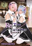 [4K high-quality delivery] Re: heterosexual activity starting from erotic Estrus sisters bond Abe no Miku & Mari Rika