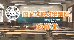 国家試験対策講座 必修③