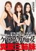 Human decay series 10 ゲロスカ slut woman manure three sisters-Ikuta Saori Shirai Hitomi, kanai Aya-