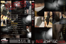 Molester record diary vol.32