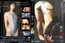 競水嗜好 vol.6