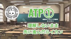 ATPは理解しないまま先に進んだらイカン