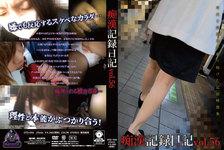 痴○記録日記vol.56