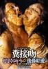Shitty Kiss Yukari Matsuzawa and Yua Goto Feces Kiss Yukari Matsuzawa Yui Goto
