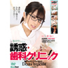 [Latest work] Temptation Dental Clinic [Rui Hiiragi]