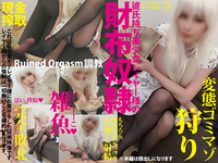 "Ruined Orgasm 4~[Vacuum Tribute ✕ Rolling Tribute ✕ Clean Tribute] Boyfriend's Beautiful Girl Layer's Wallet Slave ""Abuse the defeat in the brain and wallet to agitate"" 200,000 yen Exploiting the masochist barefoot hell"