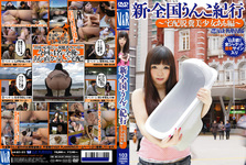 A New Nationwide Pooping Trip-Home Delivery Pooping Beautiful Girl Amo-