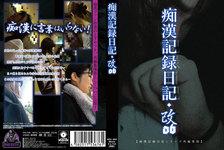 Molester Record Diary / Kai 06