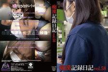 痴○記録日記vol.58