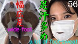 足のにおい Stinky foot 56