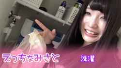 [Ecchi Misato -Washing-] * Self-taking close-up version