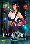 [4K high-quality delivery] FINAL FUCKER.VH MAKELOVE Claire Hasumi